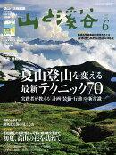 【予約】山と渓谷 2017年 06月号 [雑誌]