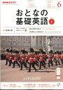NHK テレビ おとなの基礎英語 2017年 06月号 [雑誌]