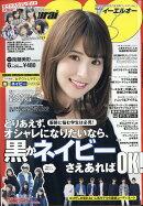 Samurai ELO (サムライ イーエルオー) 2017年 06月号 [雑誌]