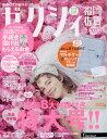 ゼクシィ福岡佐賀 2017年 6月号 [雑誌]