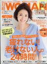 日経 WOMAN (ウーマン) 2017年 06月号 [雑誌]