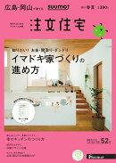 SUUMO注文住宅 広島・岡山で建てる 2017年春夏号 [雑誌]