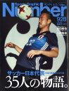 Sports Graphic Number (スポーツ・グラフィック ナンバー) 2017年 6/15号 [雑誌]