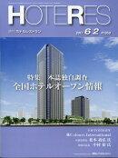 週刊 HOTERES (ホテレス) 2017年 6/2号 [雑誌]