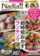 Nadia magazine(vol.01)