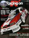 レーシングオン(485) Motorsport magazine 特集:DTM/ITC+BTCC 1993-1996 (ニューズムック)