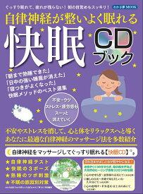 自律神経が整いよく眠れる快眠CDブック ぐっすり眠れて、疲れが残らない!朝の目覚めもスッキ (わかさ夢MOOK 『わかさ』『夢21』特別編集)