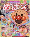 めばえ 2017年 06月号 [雑誌]
