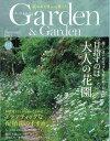 ガーデン & ガーデン 2017年 06月号 [雑誌]