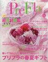 季刊 PreFla (プリ*フラ) 2017年 06月号 [雑誌]