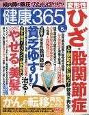 健康365 (ケンコウ サン ロク ゴ) 2017年 06月号 [雑誌]