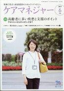 ケアマネージャー 2017年 06月号 [雑誌]