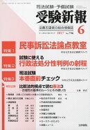 受験新報 2017年 06月号 [雑誌]