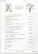 美学 2017年 06月号 [雑誌]