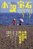 小説宝石 2017年 06月号 [雑誌]