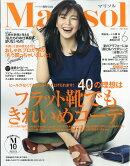 Marisol (マリソル) 2017年 06月号 [雑誌]