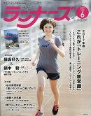 ランナーズ 2017年 06月号 [雑誌]