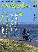 Out Rider(アウトライダー) 2017年 06月号 [雑誌]