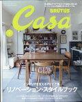 Casa BRUTUS (カーサ・ブルータス) 2017年 06月号 [雑誌]