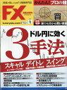 月刊 FX (エフエックス) 攻略.com (ドットコム) 2017年 06月号 [雑誌]