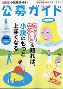 公募ガイド 2017年 06月号 [雑誌]