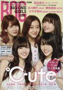 BIG ONE GIRLS (ビッグワンガールズ) No.39 2017年 06月号 [雑誌]