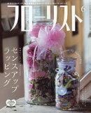 フローリスト 2017年 06月号 [雑誌]