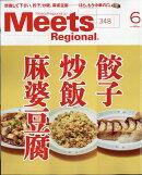 Meets Regional (ミーツ リージョナル) 2017年 06月号 [雑誌]