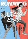 Running Style (ランニング・スタイル) 2017年 06月号 [雑誌]