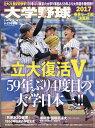週刊ベースボール増刊 大学野球2017春季リーグ決算号 2017年 6/27号 [雑誌]