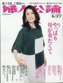 婦人公論 2017年 6/27号 [雑誌]