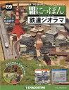 週刊 昭和にっぽん鉄道ジオラマ 2017年 6/13号 [雑誌]