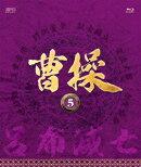曹操 [第5部ー呂布滅亡ー] vol.5【Blu-ray】