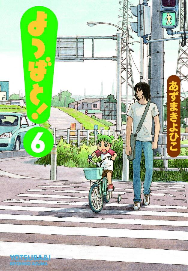 よつばと!(6) (電撃コミックス) [ あずまきよひこ ]