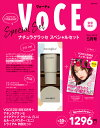 VOCE2018年5月号 +ナチュラグラッセ メイクアップクリーム(ミニ)&ルースパウダー(ミニ) トライアル特別セット [ 講談社 ]