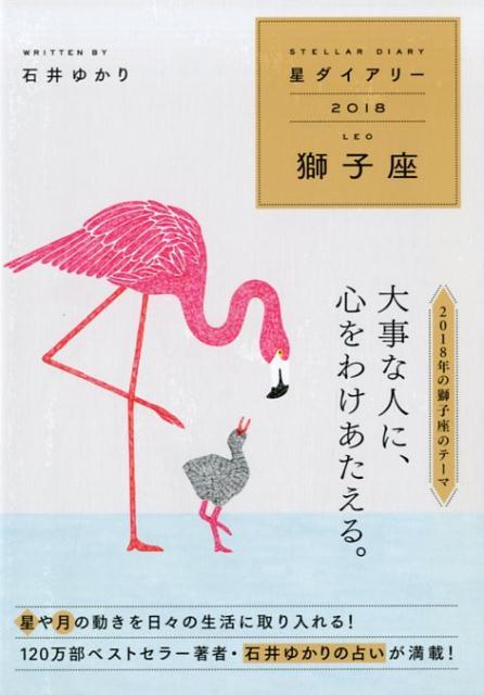 星ダイアリー獅子座(2018) [ 石井ゆかり ]