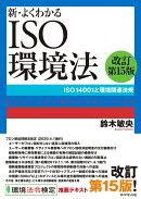 新・よくわかるISO環境法[改訂第15版]