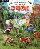 かぎ針編み 刺しゅう糸で編む ミニチュア恐竜図鑑