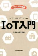 ビジュアル解説 IoT入門