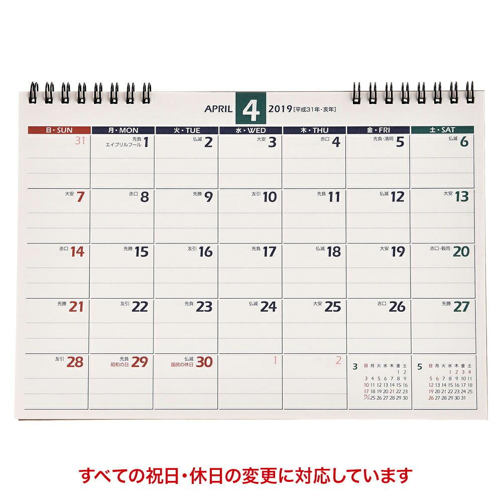 2019年4月はじまり NOLTYカレンダー卓上21 ([カレンダー])