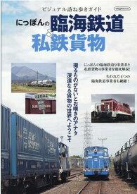 にっぽんの臨海鉄道&私鉄貨物 ビジュアル訪ね歩きガイド (イカロスMOOK)