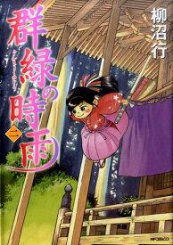 群緑の時雨(2) (MFコミックス フラッパーシリーズ) [ 柳沼行 ]