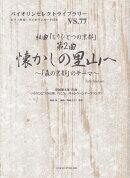 VS77 バイオリンセレクトライブラリー 組曲「もうひとつの京都」第2曲 懐かしの里山へ〜「森の京都」のテーマ〜…