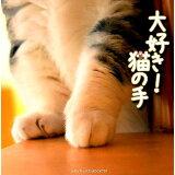 大好き!猫の手 (メディアックスMOOK)