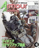 Armour Modelling (アーマーモデリング) 2017年 06月号 [雑誌]