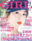 and GIRL (アンドガール) 2017年 06月号 [雑誌]