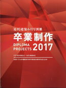 近代建築増刊 卒業制作2017 2017年 06月号 [雑誌]