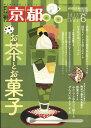 月刊 京都 2017年 06月号 [雑誌]