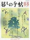 暮しの手帖 2017年 06月号 [雑誌]