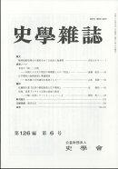 史学雑誌 2017年 06月号 [雑誌]